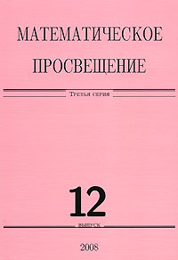 Математическое просвещение. 3 серия. Выпуск 12 математическое просвещение 3 серия выпуск 21