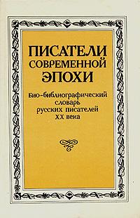 Писатели современной эпохи. Био-библиографический словарь русских писателей XX века. Том 1