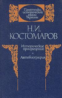 Н. И. Костомаров. Исторические произведения. Автобиография В книгу избранных сочинений...