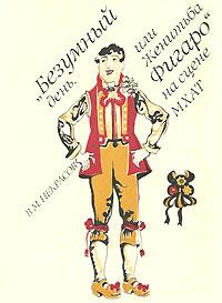 """В. М. Некрасов """"Безумный день, или Женитьба Фигаро"""" на сцене МХАТ"""
