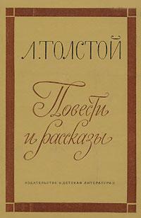 Л. Толстой Л. Толстой. Повести и рассказы детство лидера