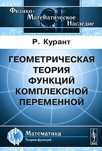 Р. Курант. Геометрическая теория функций комплексной переменной