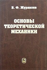 В. Ф. Журавлев Основы теоретической механики