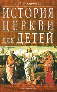 А. Н. Бахметева История Церкви для детей. В двух книгах. Книга 2
