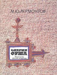 М. Ю. Лермонтов Боярин Орша
