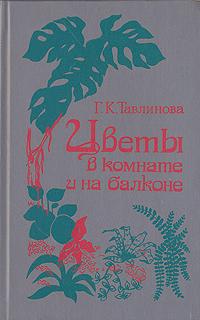 Г. К. Тавлинова Цветы в комнате и на балконе уличный светильник maytoni orchard road s106 120 61 n