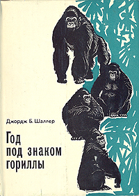 Джордж Б. Шаллер Год под знаком гориллы