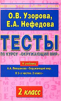 """О. В. Узорова, Е. А. Нефедова Тесты по курсу """"Окружающий мир"""". 2 класс"""