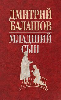 Дмитрий Балашов Младший сын балашов д м младший сын