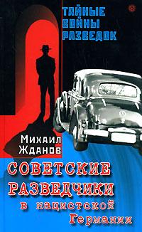 Михаил Жданов Советские разведчики в нацистской Германии