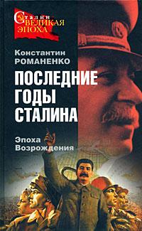 Константин Романенко Последние годы Сталина. Эпоха Возрождения