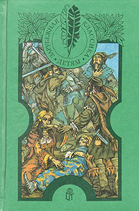 Вальтер Скотт, Шарль де Костер Айвенго. Легенда об Уленшпигеле легенда об иконе