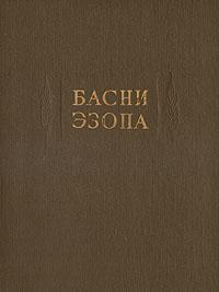 Эзоп Басни Эзопа цена в Москве и Питере