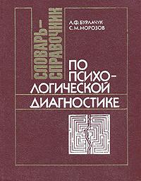 Словарь-справочник по психологической диагностике В словаре приводятся около...