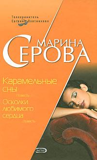 Марина Серова Карамельные сны. Осколки любимого сердца