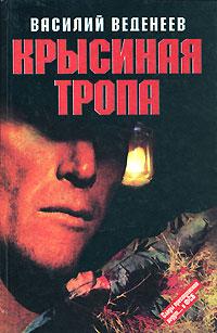 Василий Веденеев Крысиная тропа