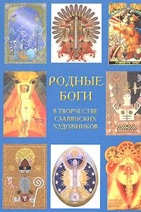 Родные Боги в творчестве славянских художников. Доставка по России
