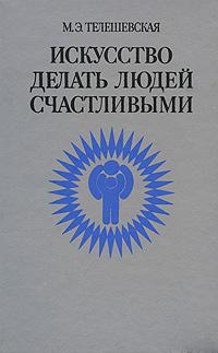 М. Э. Телешевская Искусство делать людей счастливыми