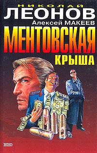 Николай Леонов, Алейсей Макеев Ментовская крыша