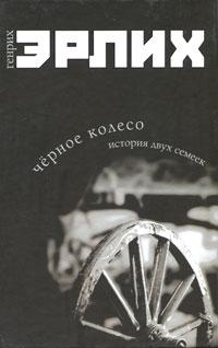 Генрих Эрлих Черное колесо. История двух семеек