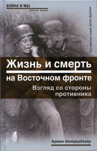 Армин Шейдербауер Жизнь и смерть на Восточном фронте. Взгляд со стороны противника