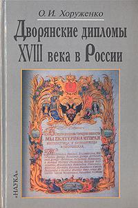 О. И. Хоруженко Дворянские дипломы XVIII в. в России