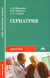 А. Н. Шишкин, Н. Н. Петрова, Л. А. Слепых Гериатрия