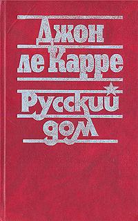 Джон ле Карре Русский дом
