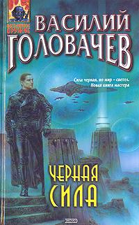 Василий Головачев Черная сила