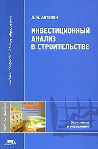 А. И. Антипин. Инвестиционный анализ в строительстве