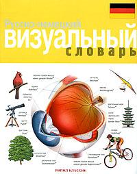 Жан-Клод Корбей, Арман Аршамбо Русско-немецкий визуальный словарь