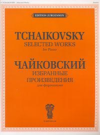 Петр Чайковский П. Чайковский. Избранные произведения для фортепиано а в черных чайковский путеводитель
