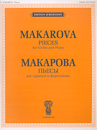 Н. В. Макарова Н. В. Макарова. Пьесы. Для скрипки и фортепиано / N. Makarova. Pieces. For Violin and Piano макарова н ред информатика макарова