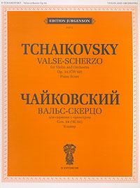 цена на Петр Чайковский П. Чайковский. Вальс-скерцо для скрипки с оркестром. Соч. 34 (ЧС 60). Клавир