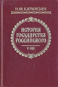 Н. М. Карамзин История государства Российского. В трех книгах. Тома V - VIII