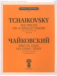 цена на Петр Чайковский П. Чайковский. Шесть пьес на одну тему. Соч. 21. Для фортепиано