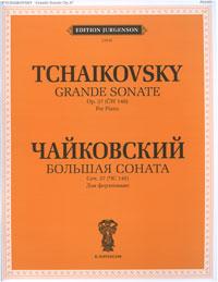 цена на Петр Чайковский П. Чайковский. Большая соната. Соч. 37. Для фортепиано