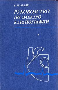 В. Н. Орлов Руководство по электрокардиографии