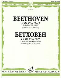 Людвиг Ван Бетховен Бетховен. Соната № 7 для скрипки и фортепиано