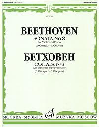 цена на Давид Ойстрах,Людвиг Ван Бетховен,Лев Оборин Л. Бетховен. Соната №8. Для скрипки и фортепиано