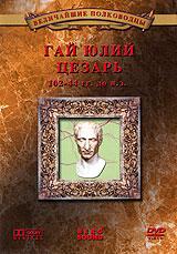 Величайшие полководцы: Гай Юлий Цезарь гай юлий цезарь истины и максимы великого диктатора