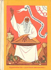 Эхо. Предания, сказания, легенды, сказки евгений меркулов посреди донской степи том 1 казачьи сказки легенды предания