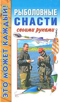 Денис Вершинин Рыболовные снасти своими руками