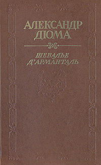 Александр Дюма Шевалье д`Арманталь а дюма шевалье д арманталь