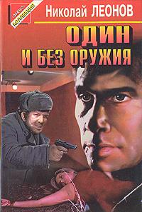 Николай Леонов Один и без оружия