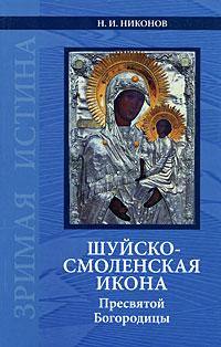 Н. И. Никонов Шуйско-Смоленская икона Пресвятой Богородицы