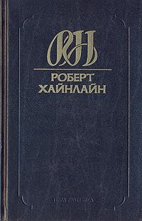 Роберт Хайнлайн Роберт Хайнлайн. Собрание сочинений. Том 7. Звездный зверь. Туннель в небе