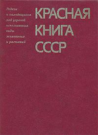Красная книга СССР. В двух томах. Том 1