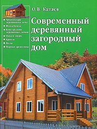 О. В. Катаев Современный деревянный загородный дом