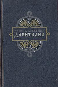 Давид Гурамишвили Давитиани. Стихотворения и поэмы